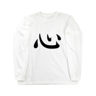 【心】黒文字「こころ・KOKORO」 Long sleeve T-shirts