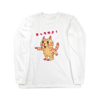 案内にゃんこ Long sleeve T-shirts