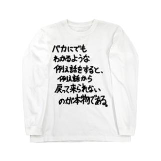 「バカにでもわかるような例え話」看板ネタロングTシャツその32黒字 Long sleeve T-shirts