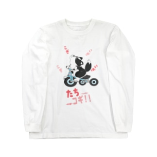 たちコギ(かーでぃがん)【コーギー、犬】 Long sleeve T-shirts