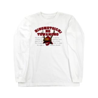 ヒノモトイチノツワモノ Long sleeve T-shirts