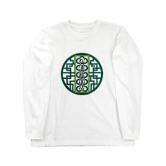 パ紋No.2924 松浦 Long sleeve T-shirts