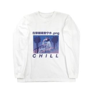 在黎明喝奎宁水.png Long sleeve T-shirts