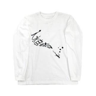 入水さん Long sleeve T-shirts