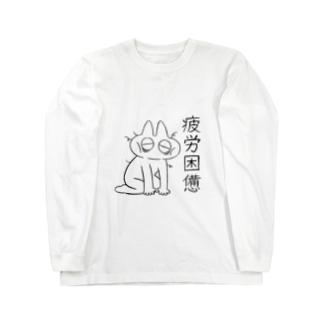 疲労困憊のべ子 Long sleeve T-shirts