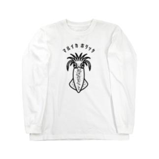 【NEW】マルイカホリック! Long Sleeve T-Shirt