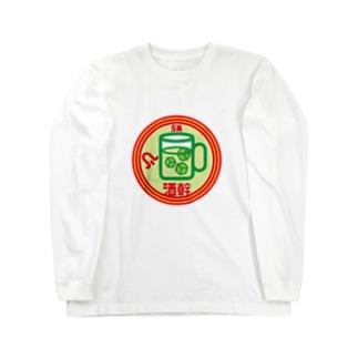 パ紋No.2937 酒幹 Long sleeve T-shirts