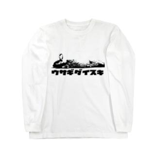 だらだらしているウサギ Long sleeve T-shirts