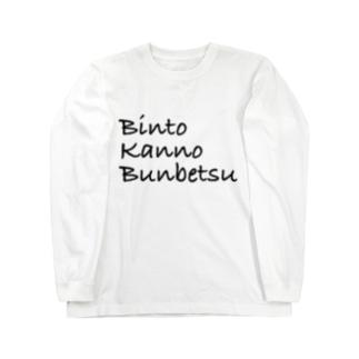 BKBロンT(ビンと缶の分別ver.ホワイト) Long sleeve T-shirts