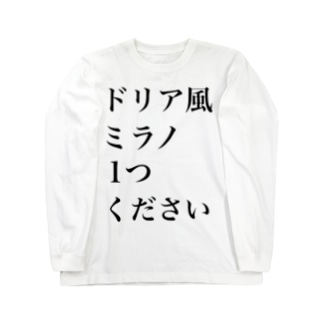 サイゼリヤにはこうかがばつぐんだ! Long sleeve T-shirts