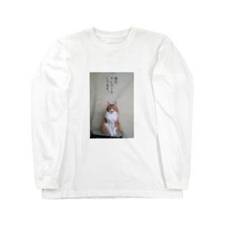 毎日テレワークしてます。 Long sleeve T-shirts
