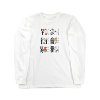 カキトリカンジ その1 Long sleeve T-shirts