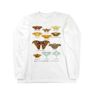 ヤママユガ科のなかま Long sleeve T-shirts