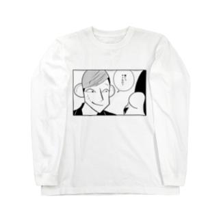 僕じゃダメなの? Long sleeve T-shirts