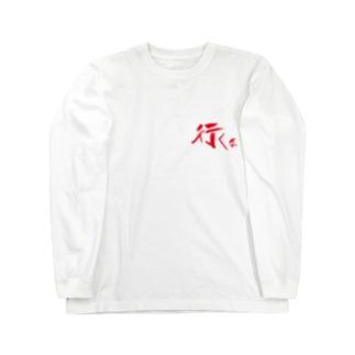 【don'tシリーズ】会うな_デジタル_赤 Long sleeve T-shirts