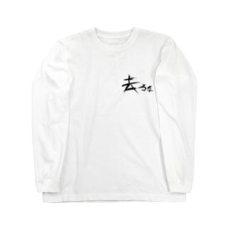 【don'tシリーズ】去るな_デジタル_黒 Long sleeve T-shirts