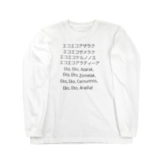 黒魔術呪文 Long sleeve T-shirts
