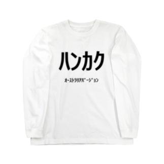 ハンカク オーストラリアバージョン Long sleeve T-shirts