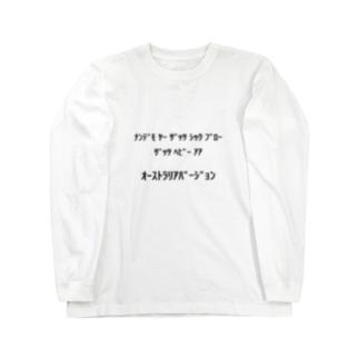 オーストラリアバージョン Long sleeve T-shirts