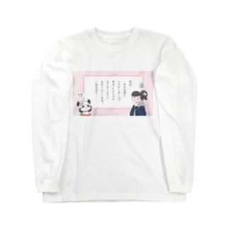 『治したがらない男』 Long sleeve T-shirts