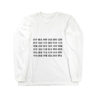 全員集合 Long sleeve T-shirts