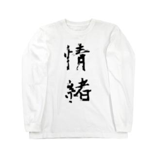 情緒不安定 Long sleeve T-shirts