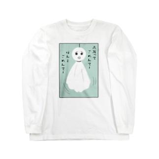 ごめんてー てるてる坊主 Long sleeve T-shirts