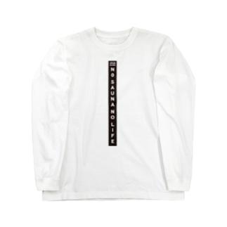 NOSAUNANOLIFE縦 Long Sleeve T-Shirt