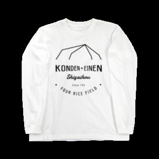 山田全自動のショップの墾田永年私財法 Long sleeve T-shirts