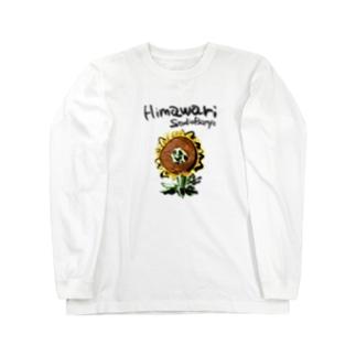 Himawari studiobanya 両面 Long sleeve T-shirts