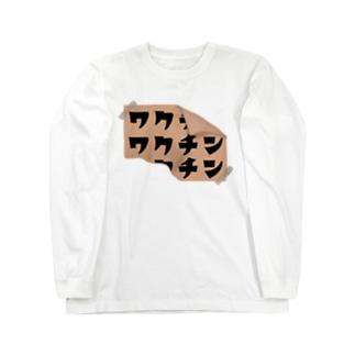 ワクチン ポスター Long sleeve T-shirts