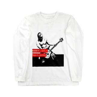 谷嵜なおきプロレスTシャツ等々 Long Sleeve T-Shirt