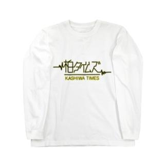 柏タイムズ ロゴ Long sleeve T-shirts