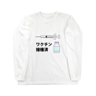 ワクチン接種済みのイラスト COVID-19 vaccine mRNA 2 Long sleeve T-shirts
