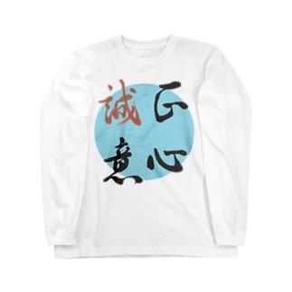 正心誠意【筆文字】 Long Sleeve T-Shirt