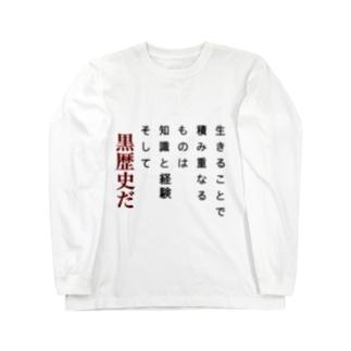 黒歴史プリント Long sleeve T-shirts