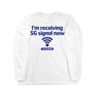 只今5G受信中 Long sleeve T-shirts