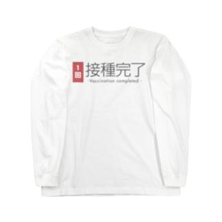 ワクチン接種完了(1回) Long sleeve T-shirts