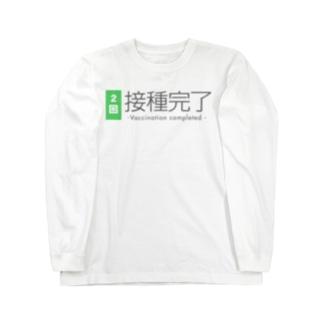 ワクチン接種完了(2回) Long sleeve T-shirts