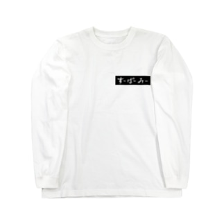 すーぱーみー (SUPERME=スゴイ自分) Long sleeve T-shirts