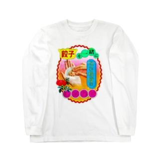 餃子 Long sleeve T-shirts
