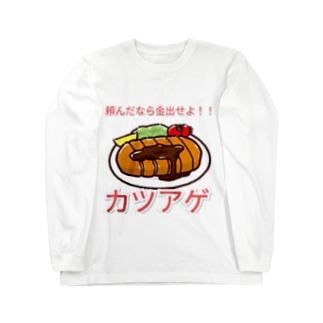 青春の味、カツアゲシリーズ Long sleeve T-shirts