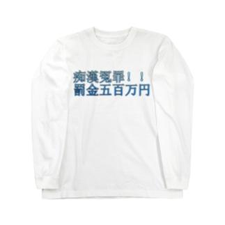 痴漢冤罪防止グッズ Long sleeve T-shirts