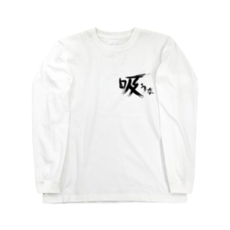 【don'tシリーズ】吸うな_デジタル_黒 Long sleeve T-shirts