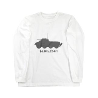 8輪装甲車 Sd.Kfz.234/1(グレー) Long Sleeve T-Shirt