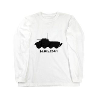 8輪装甲車 Sd.Kfz.234/1(黒) Long Sleeve T-Shirt