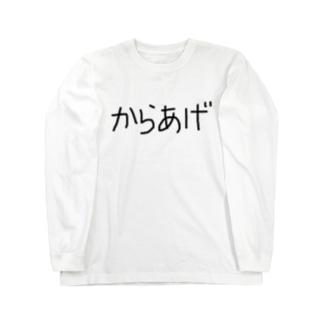 からあげ Long sleeve T-shirts