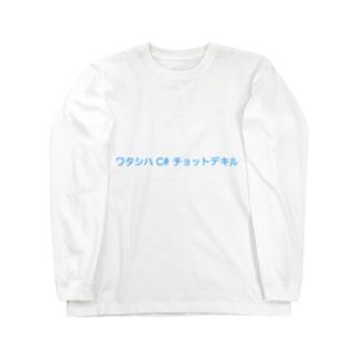 ワタシ C# チョットデキル Long sleeve T-shirts