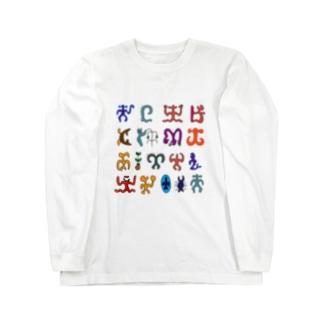 ロンゴロンゴ2(彩色) Long sleeve T-shirts
