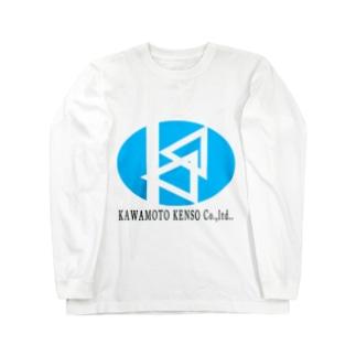 川本建装グッズブルー編 Long sleeve T-shirts